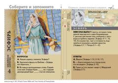 Библейская карточка об Эсфири