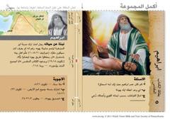 شخصية في بطاقة: ابراهيم