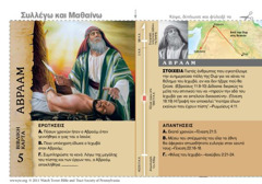 Βιβλική Κάρτα Αβραάμ