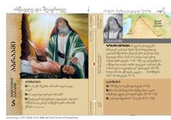 ბიბლიური ბარათი— აბრაამი