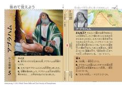 アブラハムの聖書カード