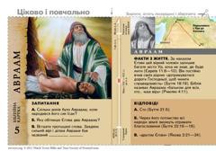 Біблійна картка: Авраам