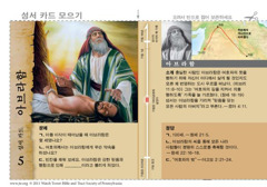 아브라함 성서 카드
