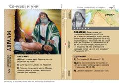 Библиска картичка: Авраам