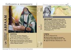 Библейская карточка об Аврааме