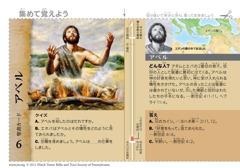 アベルの聖書カード