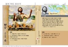 아벨 성서 카드