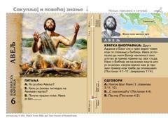 Библијска картица: Авељ