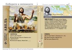 Библейская карточка об Авеле