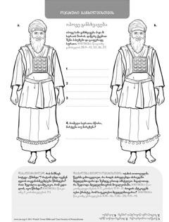 ისრაელის მღვდელმთავარი