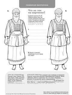 Израильский первосвященник