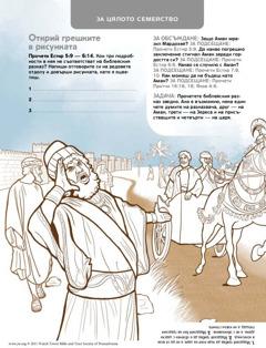 Аман, служителите и Мардохей