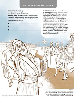 Ο Αμάν, περαστικοί και ο Μαροδοχαίος