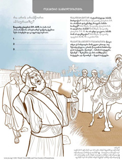 ჰამანი, მხლებლები და მორდოქაი
