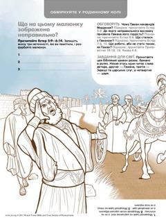 Гаман, слуги і Мордехай