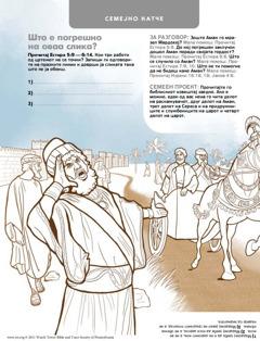 Аман, слугите и Мардохеј