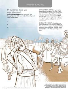 Համանը, ծառաները և Մուրթքեն