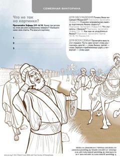 Аман, приближенные царя и Мардохей