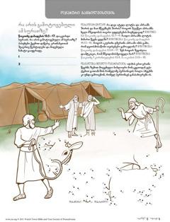 აბრაამმა მშვიდობა შეინარჩუნა ლოტთან
