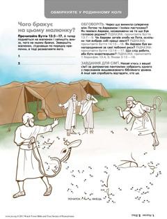 Авраам примиряється з Лотом