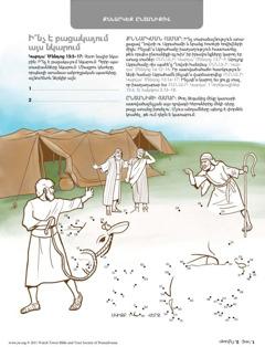 Աբրահամը խաղաղություն է պահպանում Ղովտի հետ