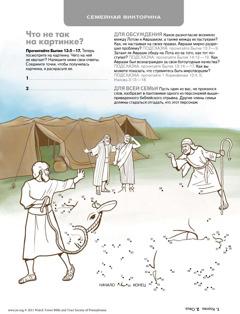 Авраам стремится к миру с Лотом