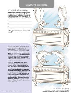 Ковчегът на договора