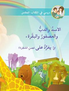 فلك نوح والحيوانات