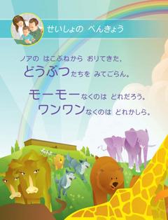 ノアの箱船と動物