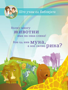 Арката на Ное и животните
