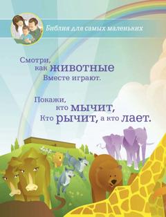 Ноев ковчег и животные