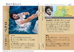 ペテロの聖書カード