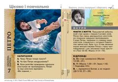 Біблійна картка: Петро