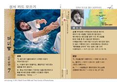 베드로 성서 카드