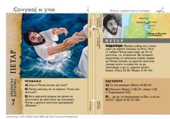 Библиска картичка: Петар