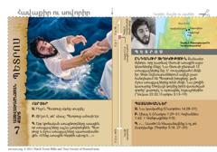 Աստվածաշնչյան քարտ. Պետրոս
