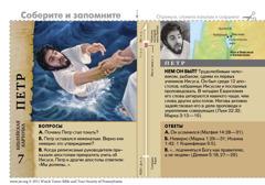 Библейская карточка о Петре