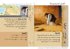 شخصية في بطاقة: حزقيا
