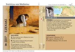 Βιβλική κάρτα Εζεκίας
