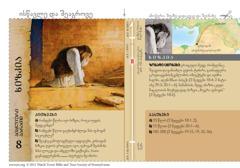 ბიბლიური ბარათი— ხიზკია