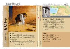ヒゼキヤの聖書カード