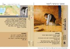 כרטיס מקראי — חזקיהו