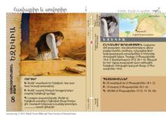Աստվածաշնչյան քարտ. Եզեկիա