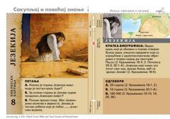 Библијска картица: Језекија