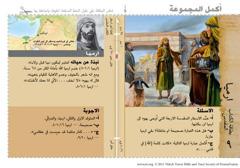 شخصية في بطاقة: ارميا