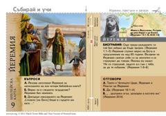 Библейска карта: Йеремия