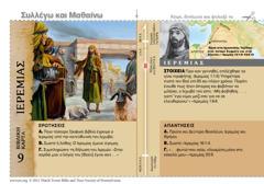 Βιβλική κάρτα Ιερεμίας