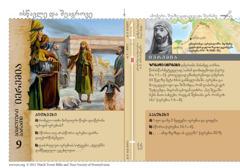 ბიბლიური ბარათი— იერემია