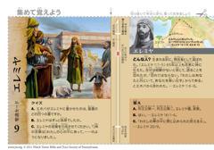 エレミヤの聖書カード