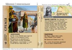 Біблійна картка: Єремія